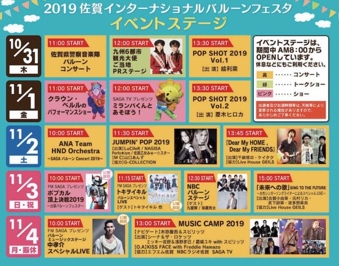 佐賀インターナショナルバルーンフェスタ2019 イベントステージ