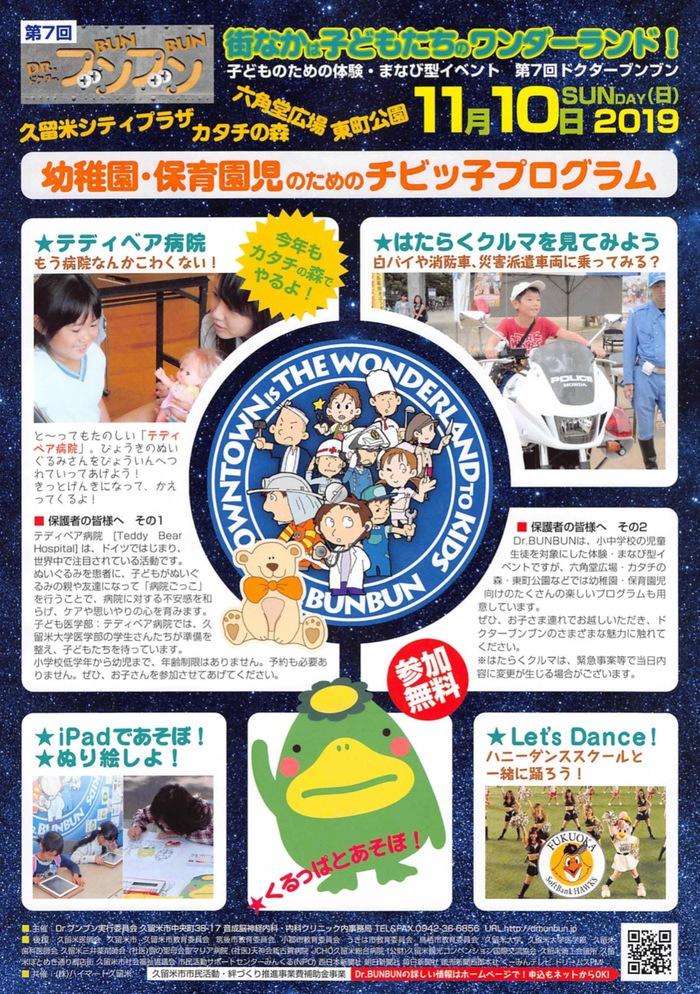 ドクターブンブン 子供のための体験・学び型イベント 11月10日開催