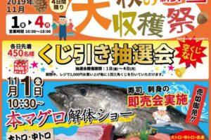 みづまの駅 秋の収穫祭 マグロの解体ショーや収穫祭限定の商品販売
