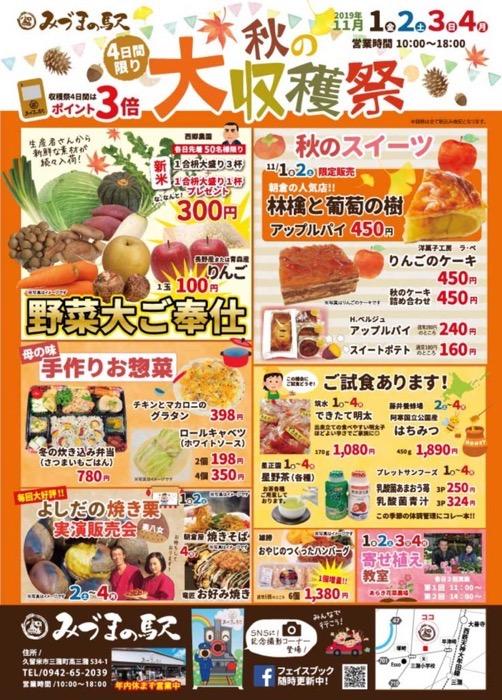 みづまの駅 秋の収穫祭