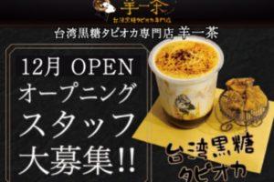 台湾黒糖タピオカ専門店 羊一茶 久留米店 12月オープン!人気店が久留米市に!