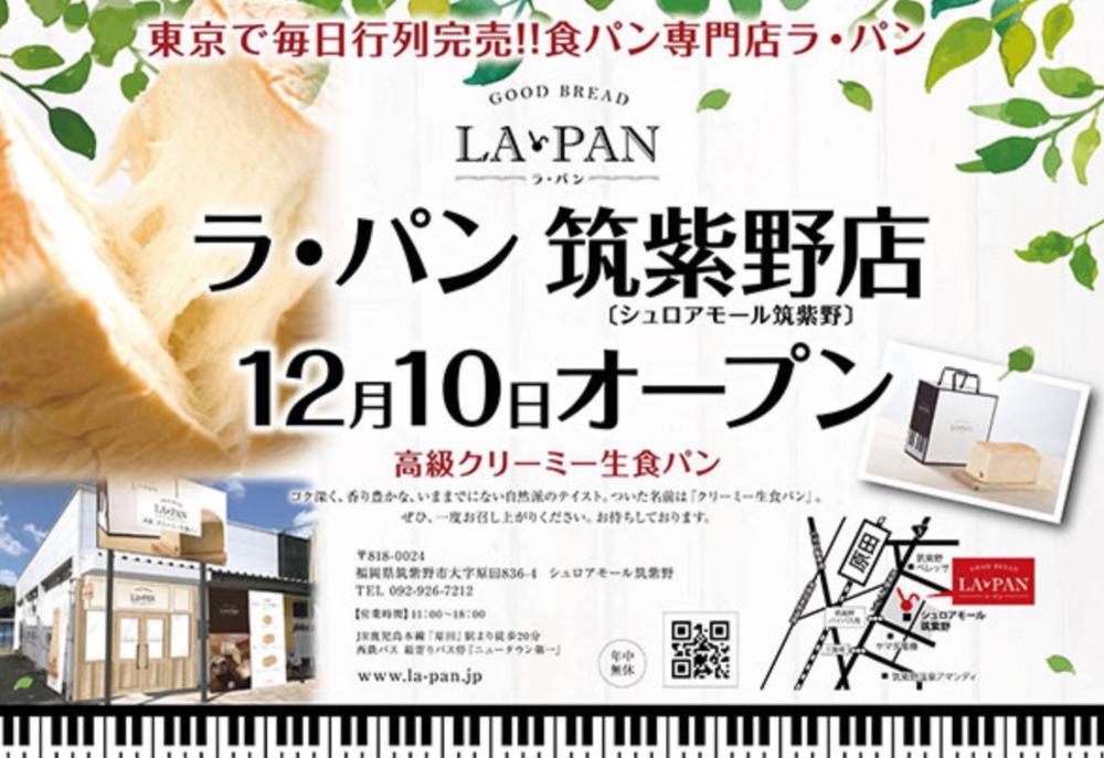 ラ・パン 筑紫野店 12月10日オープン