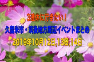 3連休に行きたい!久留米市・筑後地方周辺イベントまとめ【10/12〜14】