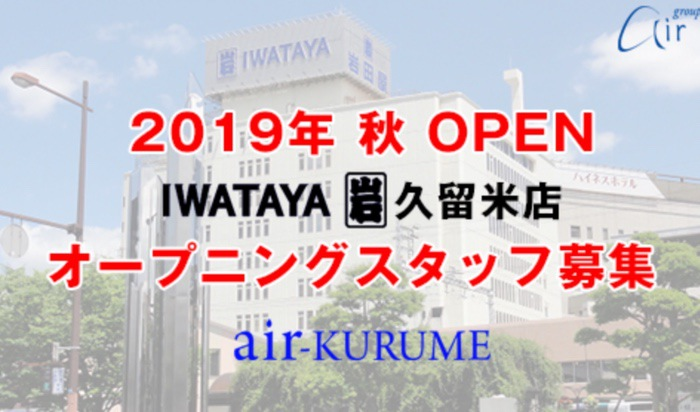 air-KURUME 東京で有名サロンが岩田屋久留米にオープン!