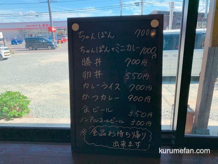 ちゃんぽんの店 つつみ メニュー表・お品書き