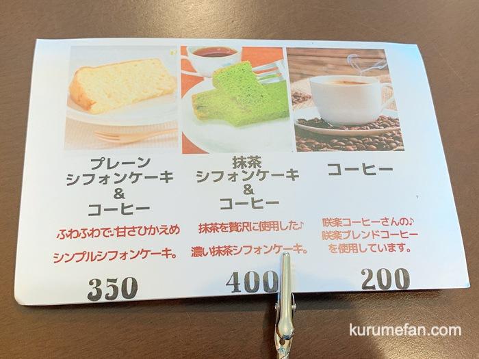 ちゃんぽんの店 つつみ メニュー表 デザート・コーヒー