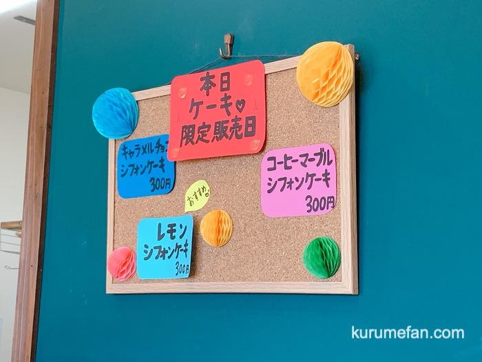 ちゃんぽんの店 つつみ メニュー表 本日ケーキ限定販売日