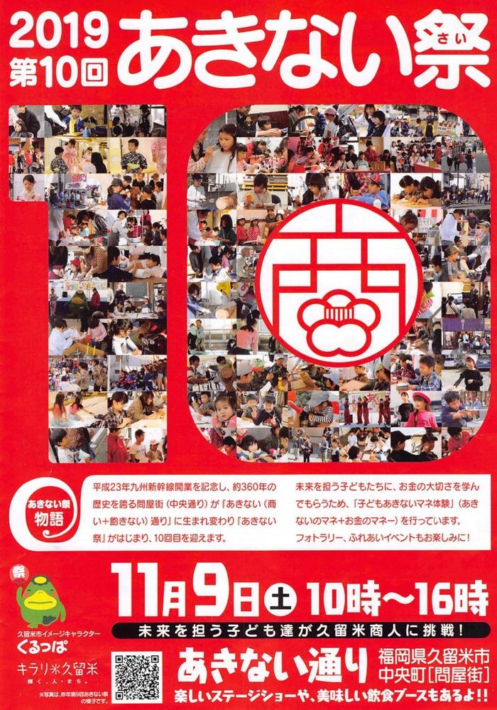 第10回 あきない祭2019 久留米の問屋街で様々なお仕事体験できる!