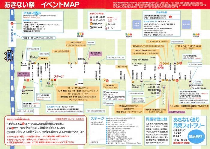 第10回 あきない祭 イベントマップ
