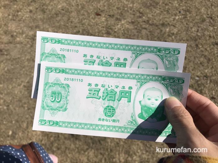第9回 あきない祭 50円あきないマネ券