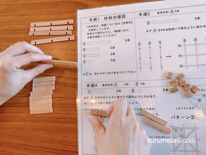大川木工まつり おもてなし広場 組子制作体験