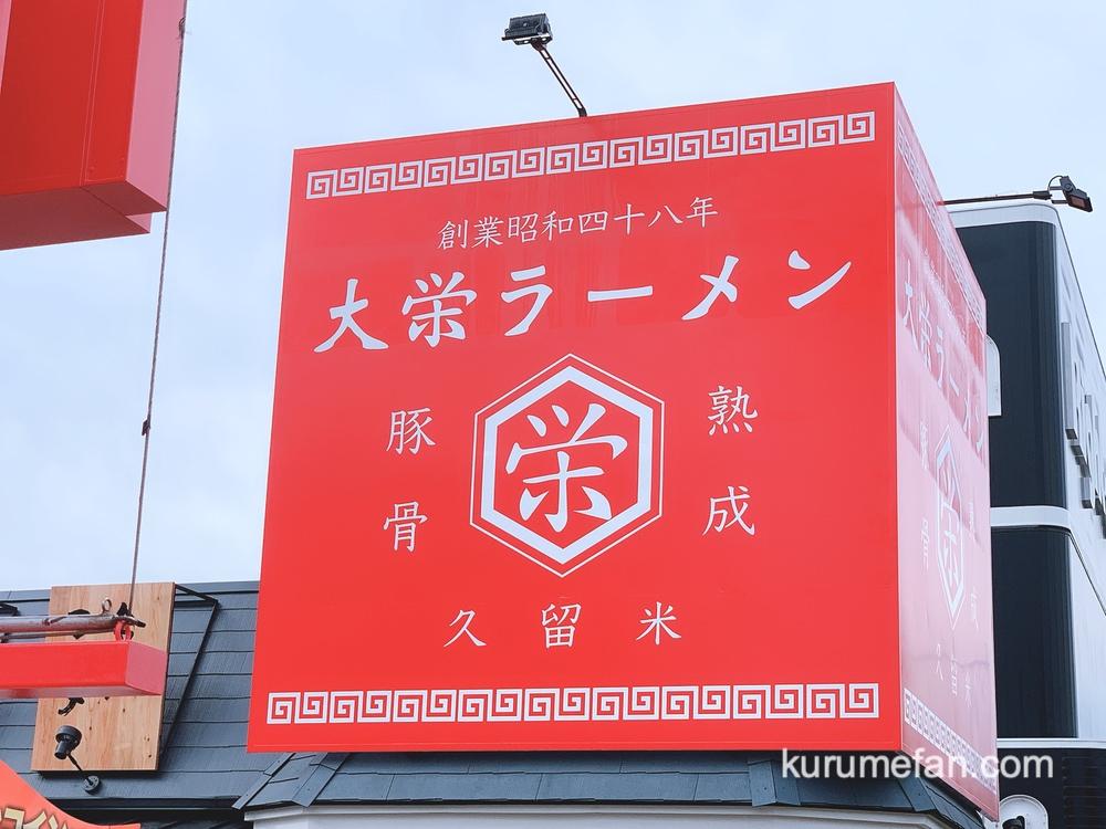 大栄ラーメン上津バイパス店