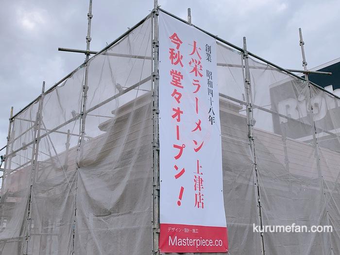 大栄ラーメン上津店 上津バイパス沿いに秋オープン予定