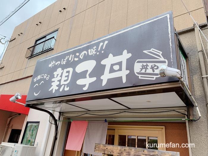 丼や 久留米市野中町 どんぶり専門店