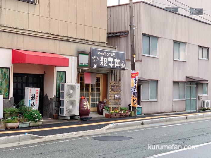 丼や 久留米市野中町 どんぶり専門店 店舗場所