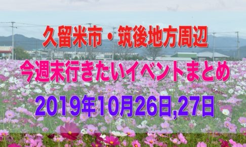 久留米市・筑後地方周辺 今週末行きたいイベントまとめ【10/26,27】