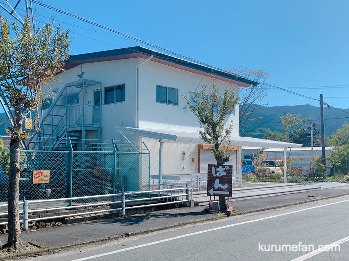 haruta bakery 焼きたてパンのお店がくるめ緑花センター内にオープン 久留米市善導寺町