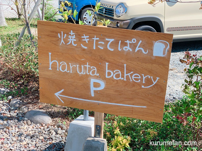 haruta bakery 焼きたてパンのお店 焼きたてパン 駐車場