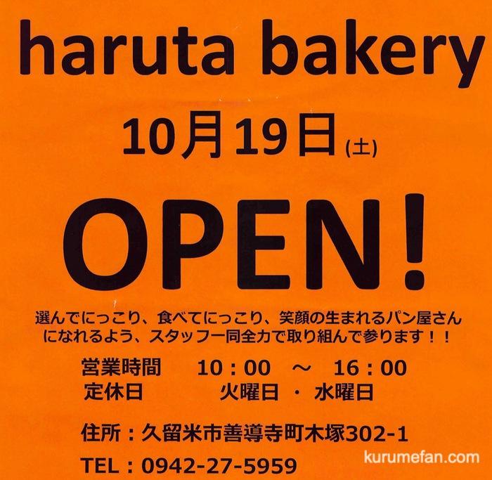 haruta bakery 焼きたてパンのお店がくるめ緑花センター内にオープン