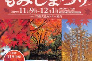 石橋文化センター もみじまつり2019 園内各所で紅葉を楽しめる