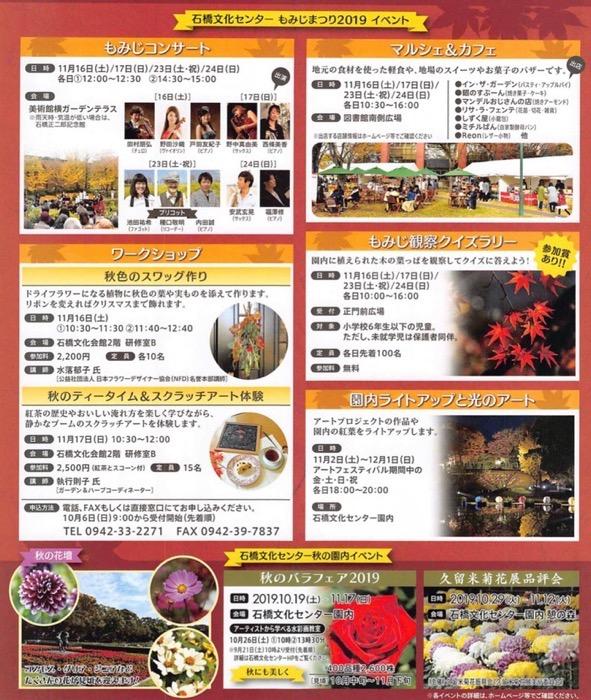 石橋文化センター もみじまつり2019 イベント内容