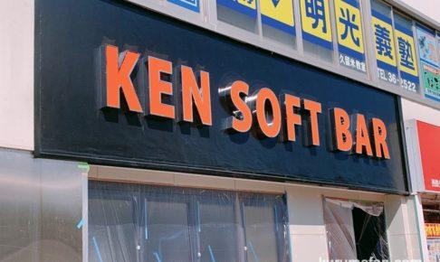 KEN SOFT BAR 西鉄久留米駅前に新たなお店がオープンするみたい