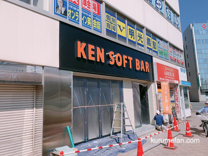 Ken soft bar 201910 kurume 0002