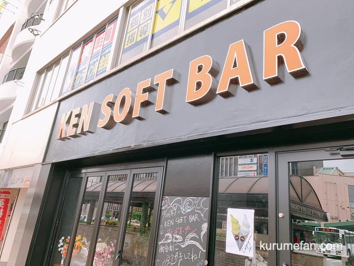 KEN SOFT BAR 西鉄久留米駅前にオープン