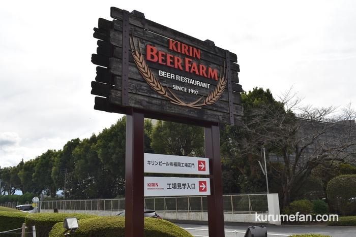 キリンビール福岡工場 コスモスフェスタ2019へ
