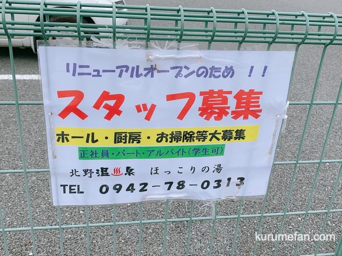 北野温泉 ほっこりの湯 リニューアルオープン スタッフ募集