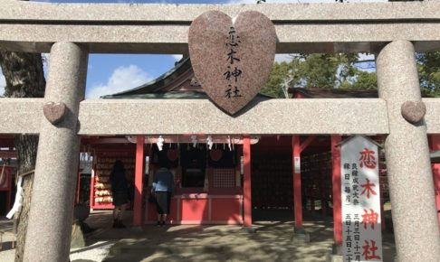 筑後市 恋木神社「良縁成就祭」年に2度ある良縁成就特別祈願