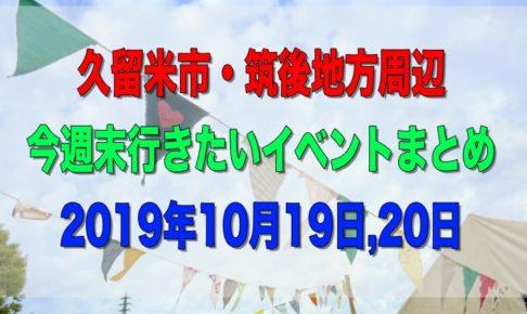 久留米市・筑後地方周辺 今週末行きたいイベントまとめ【10/19,20】