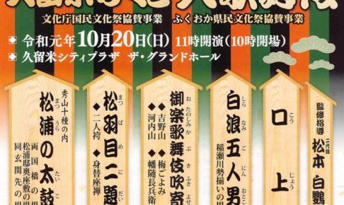 久留米ちくご大歌舞伎 久留米市制施行130周年記念 10/20開催