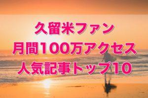 久留米ファン 2019年9月 月間100万アクセス 人気記事トップ10は!?