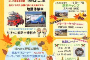 第6回 みどりの里 秋獲フェア フリマ、無料キャンプなど開催!久留米ふれあい農業公園