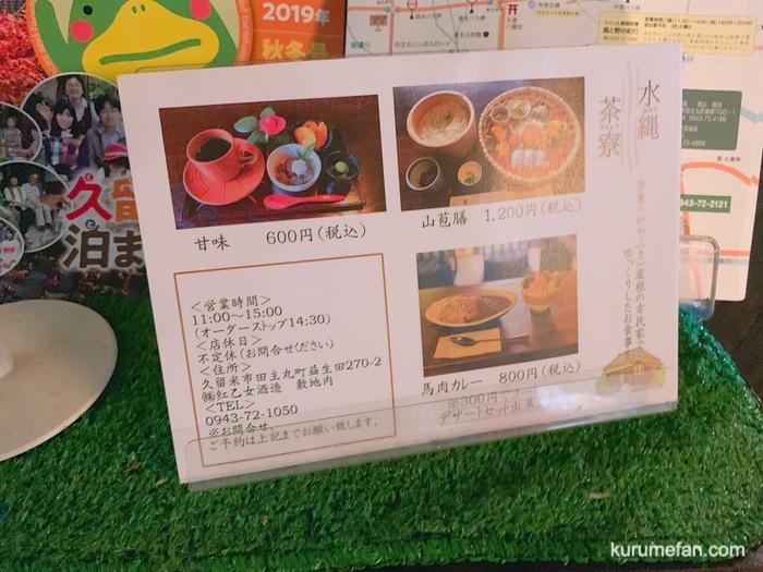 水縄茶寮(みのうさりょう)営業時間・店休日