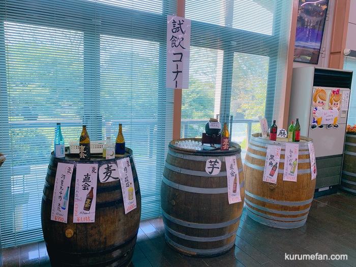 紅乙女 耳納蒸留所のショップ『ゲストハウス』試飲コーナー