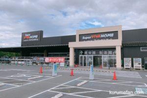 スーパービバホーム大木店 10月下旬オープン 新たなホームセンター