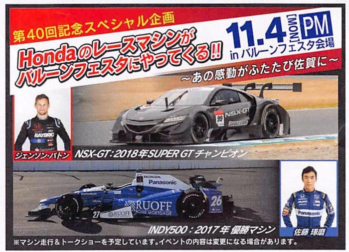 ジェンソン・バトン選手、佐藤琢磨選手によるレースマシン走行とトークショー