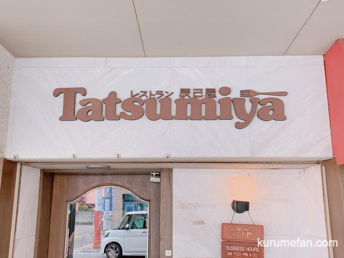 柳川市 レストラン辰己屋