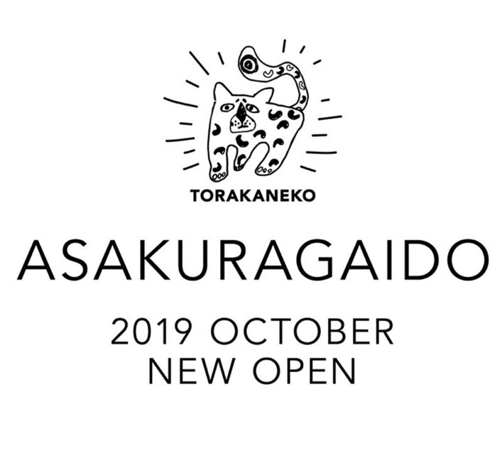 TORAKANEKO 朝倉街道店 10月11日オープン!久留米で人気のタピオカ店