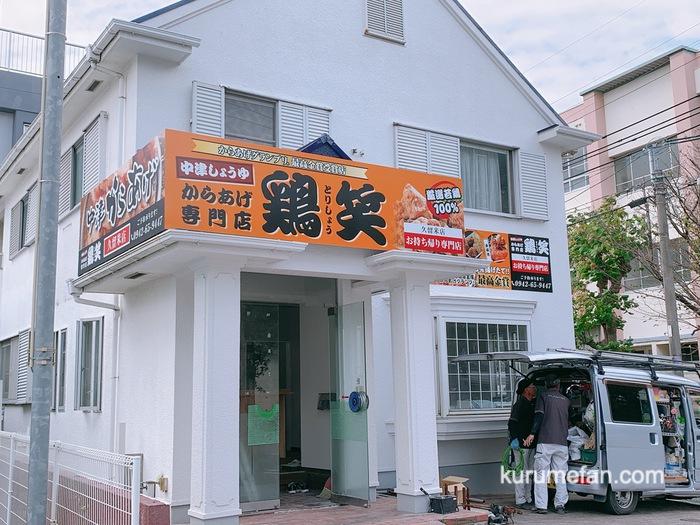 鶏笑 久留米店 からあげ専門店 店舗改装中