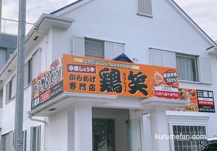 鶏笑 久留米店 からあげ専門店が久留米市城南町に11月5日オープン