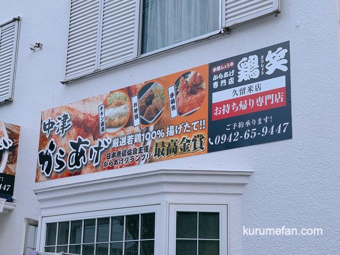 鶏笑 久留米店 からあげ専門店 店舗看板