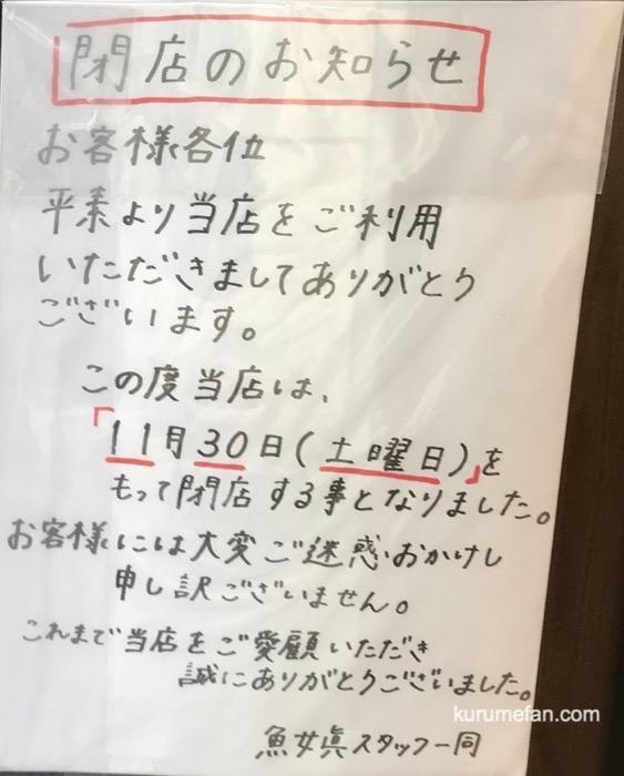 魚女眞 (うめしん)閉店のお知らせ