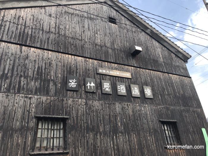 若竹屋 秋の蔵まつり2019 蔵見学や杜氏秘蔵のお酒を販売【久留米市】
