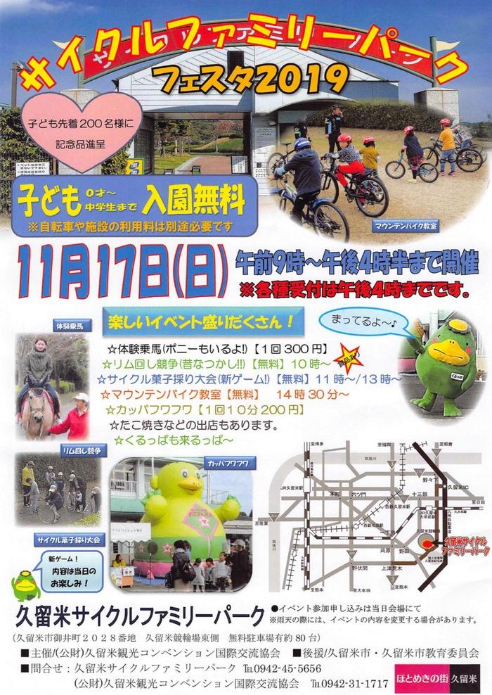 久留米サイクルファミリーパークフェスタ2019 サイクル菓子採り大会など開催