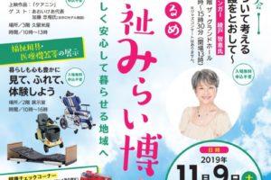 第2回くるめ福祉みらい博 綾戸智恵さんによる講演会や福祉用具・医療機器等の展示