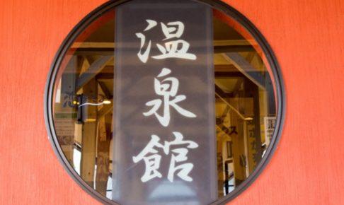 筑後市 恋ぼたる温泉館 11/3(日)より営業再開 浸水被害から復旧