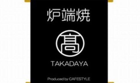 炉端焼居酒屋 高田屋 CafeStyleがプロデュースする居酒屋がオープン